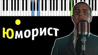 FACE - ЮМОРИСТ | Piano_Tutorial | Разбор | КАРАОКЕ | НОТЫ