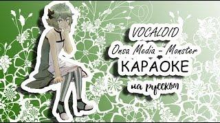 VOCALOID Onsa Media - Monster караОКе на русском под плюс