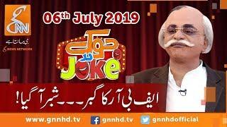 Joke Dar Joke | Comedy Delta Force | Hina Niazi | GNN | 06 July 2019