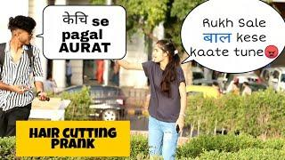 Epic Hair Cutting Prank on Cute Girls || Pranks in India || Funny Videos || SAHIL KHAN Production