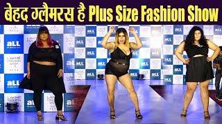 Lakme Plus Size Fashion Show will AMAZE You, WATCH the Ramp Walk Video | FilmiBeat