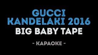 Big Baby Tape - Gucci Kandelaki 2016 (Караоке)