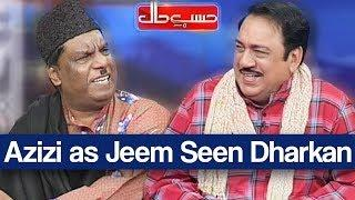 Hasb e Haal 3 August 2019 | Azizi as Jeem Seen Dharkan | حسب حال | Dunya News