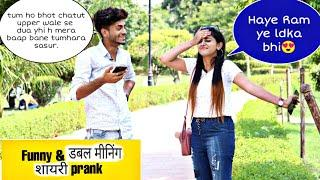 FUNNY &  DOUBLE MEANING SHAYARI PRANK|| Funny video prank|| SAHIL KHAN production