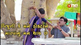 Vijuli Kahe Doctor Ne Marvanu Man thay chhe  | Gujarati Comedy | One Media