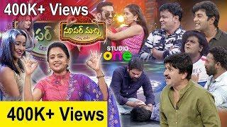 Super Machi Pakka Mass Entertainment Show | Super Machi Show Latest Promo | Suma | Anchor Ravi