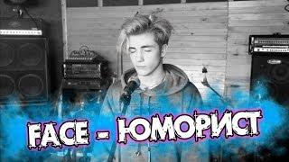 FACE - ЮМОРИСТ Cover