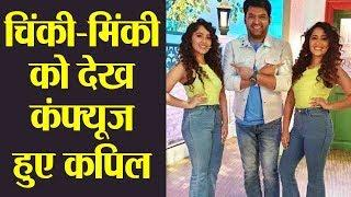 Kapil Sharma seems confused with the entry of Chinki Minki in Kapil Show| FilmiBeat