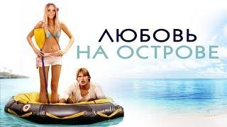 Любовь на острове HD (2005) / Love Wrecked HD (мелодрама, комедия, приключения)