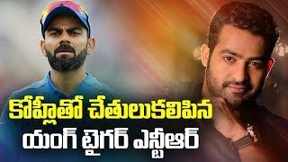 Jr NTR Joins Hand With Virat Kohli  | ABN Telugu