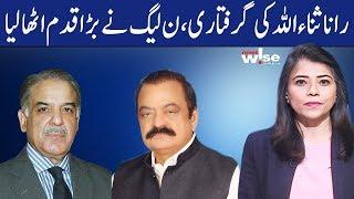 Another Huge Announcement By PMLN | News Wise | 1 July 2019 | Dawn News
