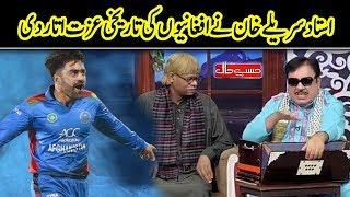Pakistan Vs Afghanistan World Cup 2019 | Hasb e Haal | Dunya News