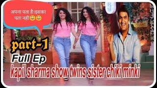 Kapil Sharma show twins sister chinki minki Part-1 Full Ep Sony tv live