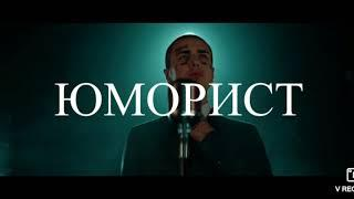FACE- ЮМОРИСТ ТЕКСТ-МУЗЫКИ