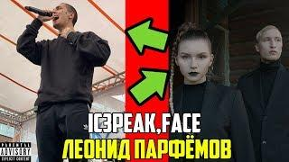 Выступления FACE,IC3PEAK,ЛЕОНИДА ПАРФЁНОВА на МИТИНГЕ 10 АВГУСТА В МОСКВЕ