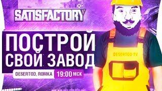 Построй свой завод • Satisfactory - Episode 2