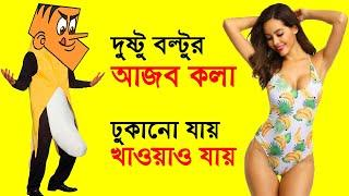New Bangla Prank Video | Bangla Funny Dubbing 2019 | Bangla Funny Jokes | Part #125 | FunnY Tv