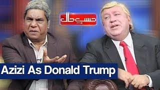 Hasb e Haal 22 June 2019 | Azizi as Donald Trump | حسب حال | Dunya News