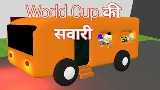 MAKE JOKE OF || WORLD CUP की सवारी || Kanpuriya jokes || Topa Video