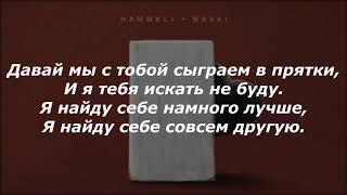 HammAli And Navai - Прятки ( TEXT, Текст, Караоке,Lyrics  )