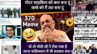 Best 370A Meme Or Jokes From Social Media | Kashmir 370 | Amit Shah 370 Jokes | Twitter Trolls