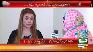 Pukaar With Aneela Zaka | Full Program | 14 June 2019 | Neo News
