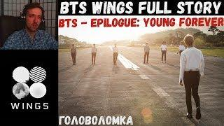 BTS - EPILOGUE: Young Forever | [РУС.САБ] | BTS - WINGS Full Story | РЕАКЦИЯ | СЮЖЕТНАЯ ЛИНИЯ