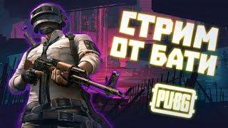 Играю в pubg пк | пубг пк стрим | PlayerUnknown's Battlegrounds | ПАБГ 4 сезон
