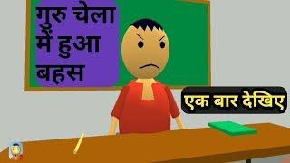 Best Make joke comedy !!Guru Chela me Hua bahs!! New comedy video!! 2019