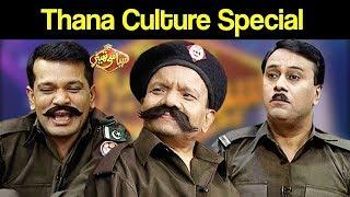 Thana Culture Special   Syasi Theater 2 July 2019   Express News