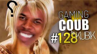 Gaming Coub #128 | Игровые приколы, баги, фейлы | BEST GAME COUB by #Kubik