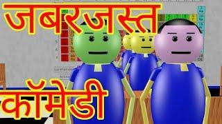 MAKE JOKE VIDEO|CARTOON COMEDY VIDEOS HINDI|STUDENT VS TEACHER|CLASSROOM BAKAITI |MAKE JOKE OF FUNNY