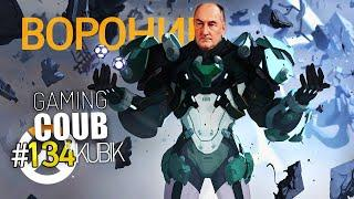 Gaming Coub #134 | Игровые приколы, баги, фейлы | BEST GAME COUB by #Kubik
