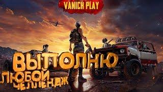 ???? #PUBG ►ВЫПОЛНЮ ЛЮБОЙ ВАШ ЧЕЛЛЕНДЖ! ???? PLAYERUNKNOWN'S BATTLEGROUNDS
