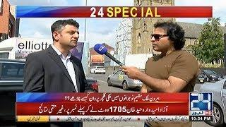 24 Special Program On Increasing Crime Trend In Youth | 20 July 2019 | 24 News HD