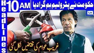 Govt increases petrol price by Rs5.15 per litre | Headlines 10 AM | 1 August 2019 | Dunya News